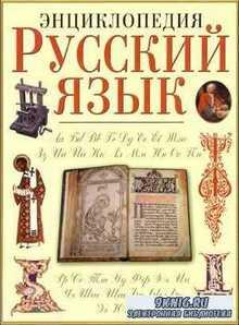 Энциклопедия. Русский язык