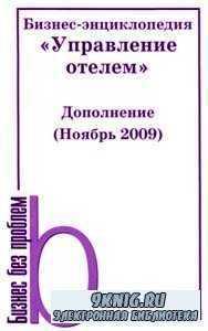 Управление отелем. Бизнес энциклопедия. Дополнения. 10,2009