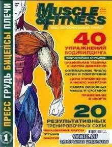 Muscle & Fitness. Энциклопедия упражнений