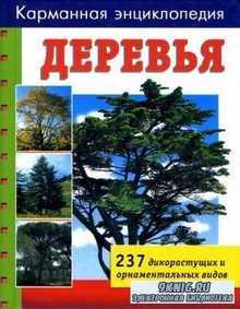Деревья - Комаскелла В.