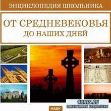 Энциклопедия школьника - От Средневековья до наших дней