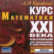 Л.Я. Боревский - Курс математики XXI века. Базовый