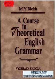М.Я.Блох Теоретическая грамматика английского языка