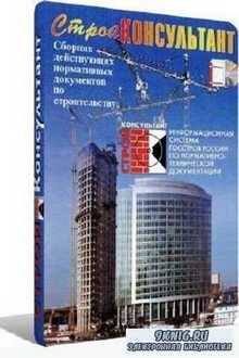 """Квартальное обновление ИС """"СтройКонсультант"""" Pro за март 2010"""