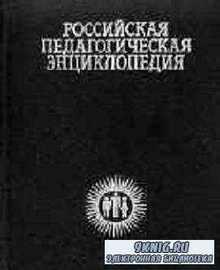 Российская педагогическая энциклопедия