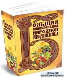 Изотова М. А., Сарафанова Н. А. - Большая энциклопедия народной медицины