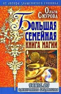 Большая семейная книга магии. Смурова Ольга
