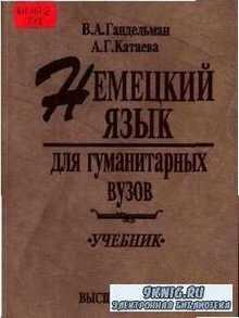 Гандельман В.А., Катаева А.Г. Немецкий язык для гуманитарных вузов