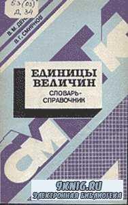 Деньгуб В.М., Смирнов В.Т. - Единицы величин. Словарь-справочник
