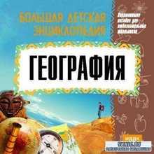Большая детская энциклопедия. География