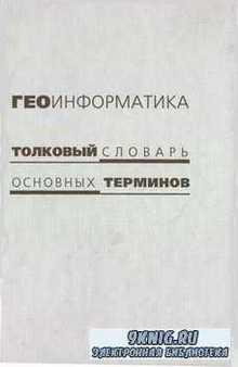 А.М. Берлянт  - Геоинформатика. Толковый словарь основных терминов