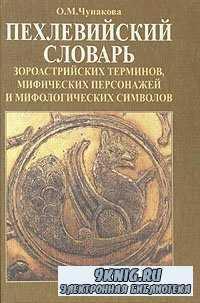 О.М.Чунакова - Пехлевийский словарь зороастрийских терминов, мифических персонажей и символов