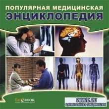 Популярная медицинская энциклопедия: электронный справочник