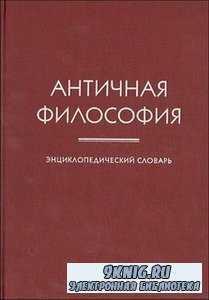 Гайденко. П.П. - Античная философия. Энциклопедический словарь
