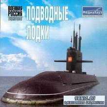 Военная Россия - Подводные лодки
