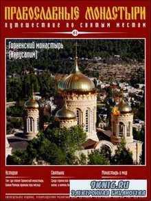 Православные монастыри. Выпуск 61. Горненский монастырь (Иерусалим)