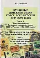 Бумажные денежные знаки РСФСР, СССР и России 1924-2005. Часть 2
