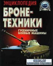 Энциклопедия бронетехники. Гусеничные боевые машины