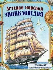 Детская морская энциклопедия