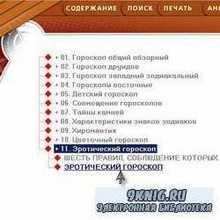 Энциклопедия Звезды и Судьбы (Астрология, Гороскопы)