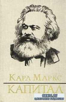 Карл Маркс - Капитал (аудиокнига)