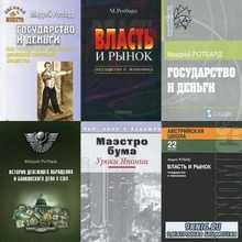 Сборник книг Мюррея Ротбарда