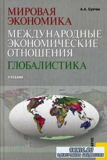 Мировая экономика. Международные экономические отношения. Глобалистика: Уче ...