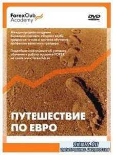 Путешествие по евро (5 уроков от Форекс Клуб) 2006 DVDRip