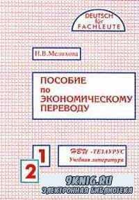 Пособие по экономическому переводу в двух частях