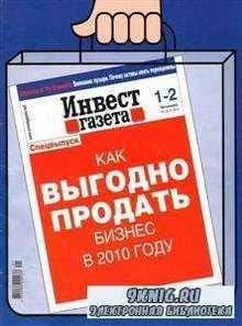 Инвест газета №1-2 (январь 2010)
