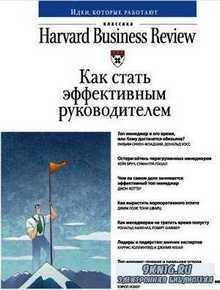Классика Harvard Business Review. Как стать эффективным руководителем (Ауди ...