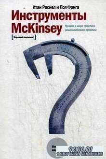 Инструменты McKinsey. Лучшая практика решения бизнес-проблем (аудиокнига)