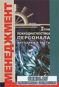 Психодиагностика персонала. Методики и тесты. В 2 томах