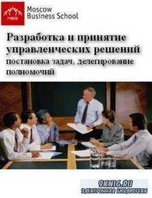 MBS. Разработка и принятие управленческих решений, постановка задач, делеги ...
