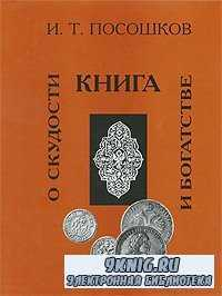 И. Т. Посошков. Книга о скудости и богатстве