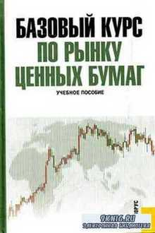 Базовый курс по рынку ценных бумаг