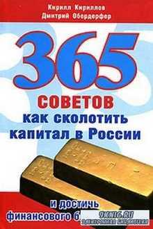 365 советов как сколотить капитал в России и достичь финансового благополуч ...