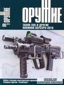 Оружие №5 (май 2010)
