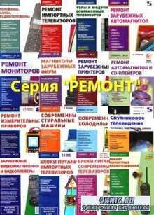 Серия – Ремонт (1996-2009)