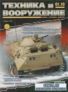 Техника и вооружение №1 январь 2010