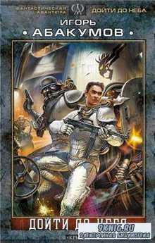 Игорь Абакумов - Дойти до неба