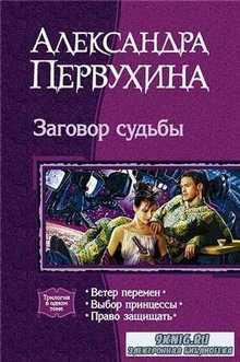 Александра Первухина - Право защищать