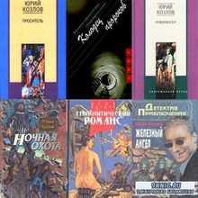 Сборник книг Юрия Козлова