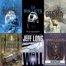 Сборник книг Джеффа Лонга, Дэвида Веллингтона