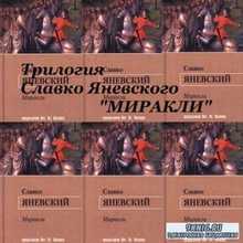 Сборник книг Славко Яневского