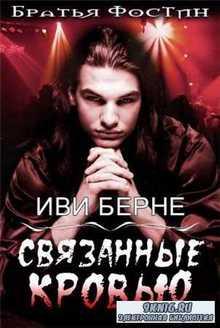 Иви Берне - Братья Фостин-2. Связанные Кровью