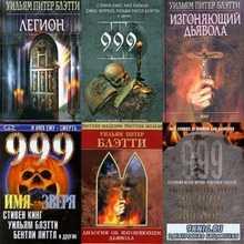 Сборник книг Уильяма Блэтти