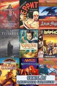 Сборник книг Фантастика Меча и Магии (927 книг)