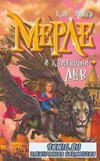 Кай Майер - Мерле и каменный лев