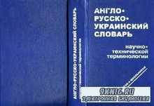 - русско- украинский словарь научно- технической терминологии